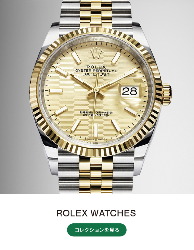 Discover the Rolex collection